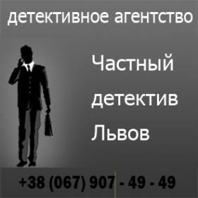 детективное агентство в Львове