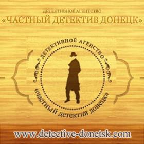 www.detective-donetsk <!--