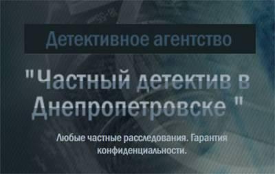 http://detective-dnepropetrovsk.com